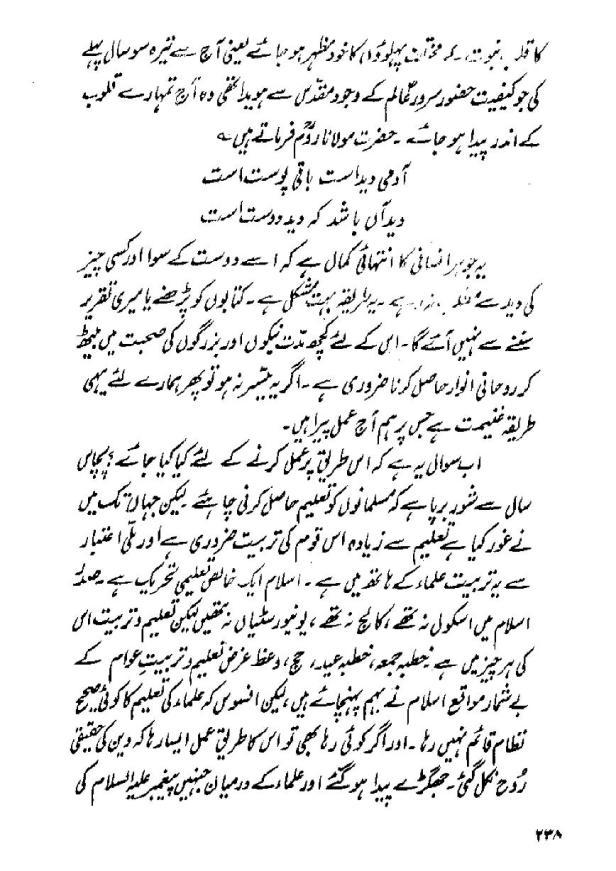 maqalat-e-iqbal-page-238