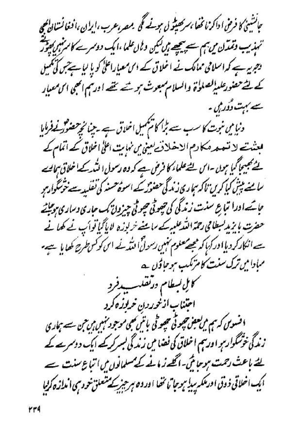 maqalat-e-iqbal-page-239