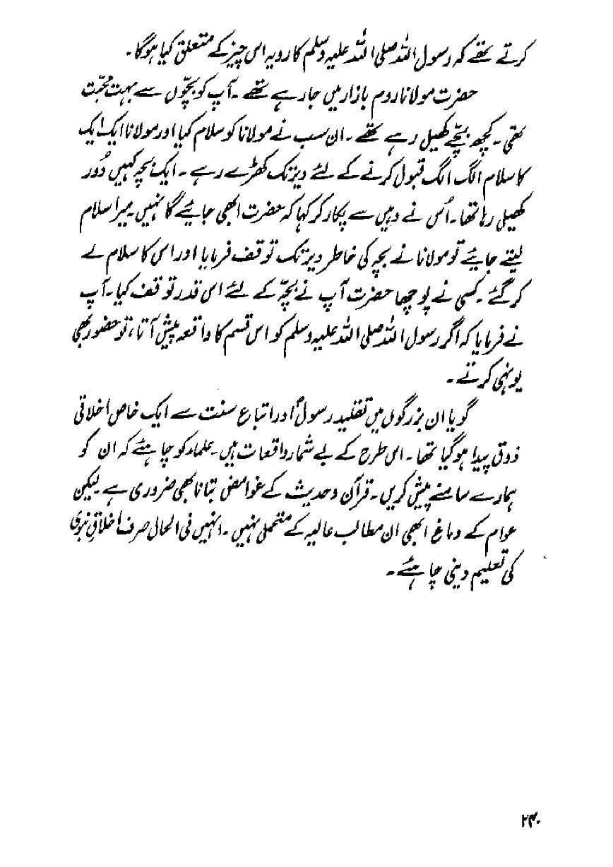 maqalat-e-iqbal-page-240