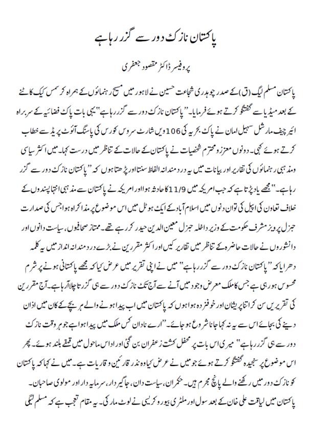 pakistan-nazuk-daur-se-guzr-raha-hai-1