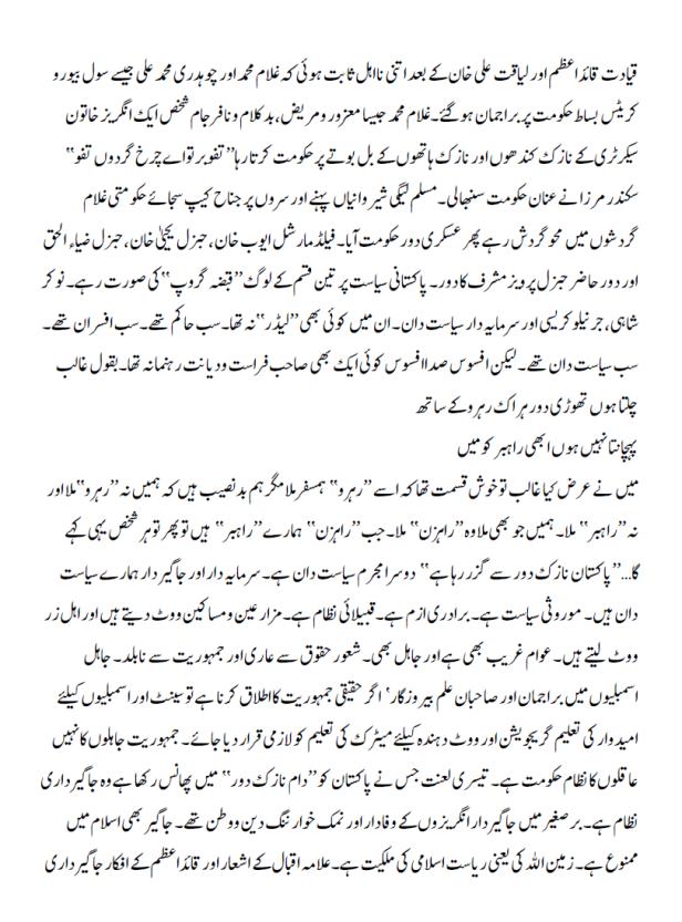 pakistan-nazuk-daur-se-guzr-raha-hai-2
