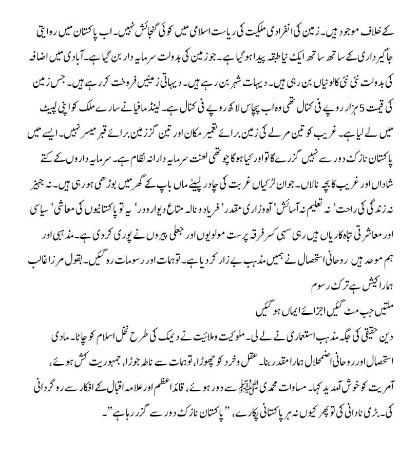pakistan-nazuk-daur-se-guzr-raha-hai-3