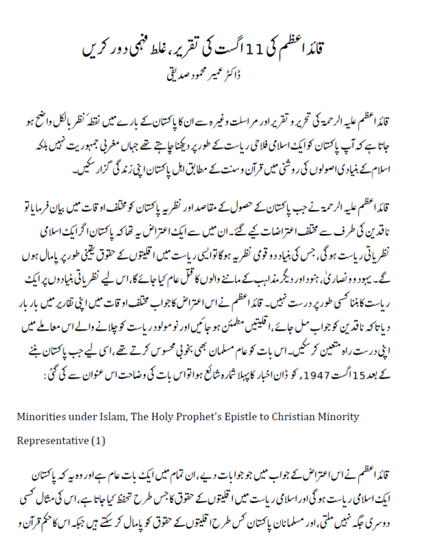quaid-e-azam-ki-11-august-ki-taqreer-1