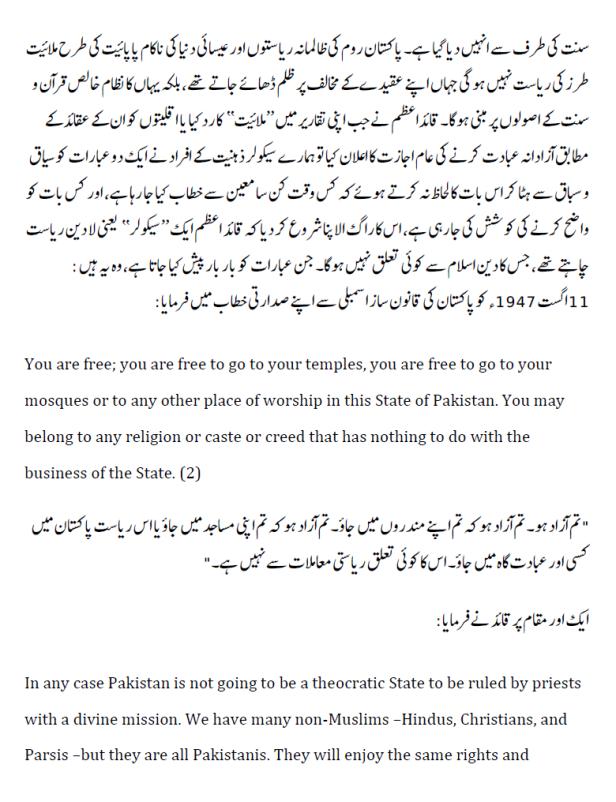 quaid-e-azam-ki-11-august-ki-taqreer-2