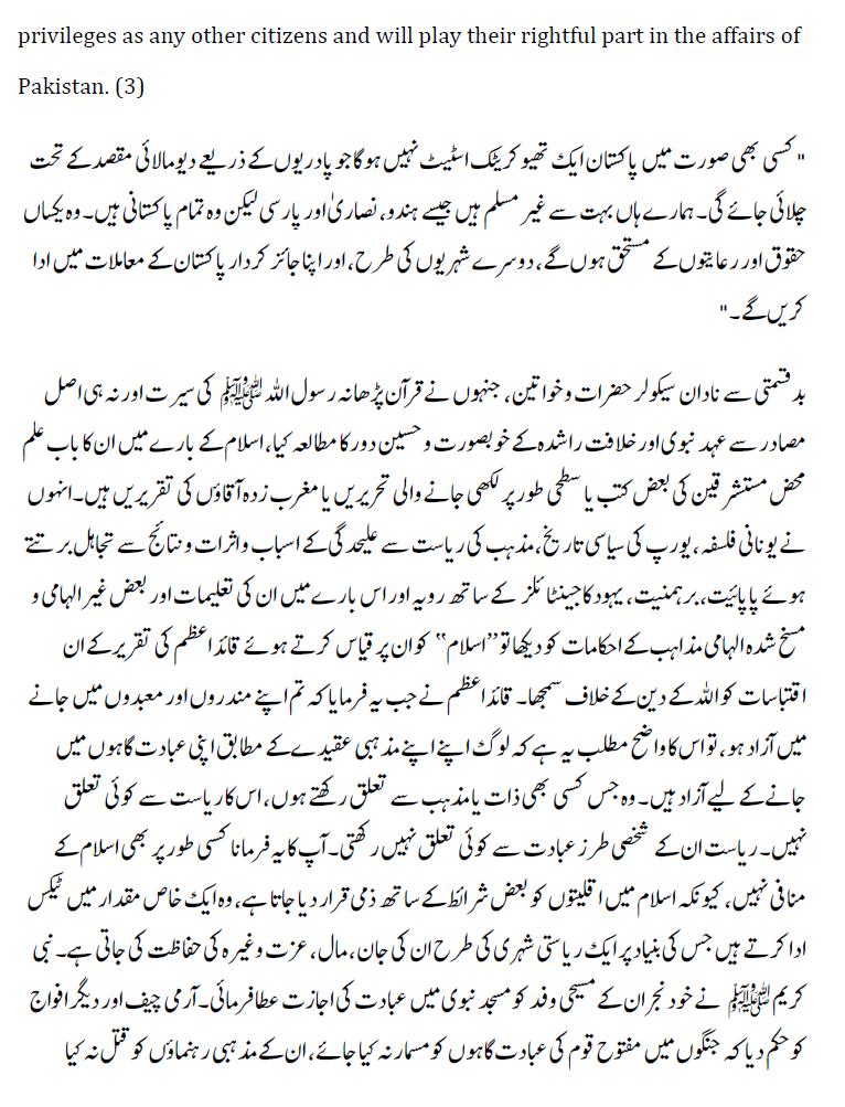 quaid-e-azam-ki-11-august-ki-taqreer-3