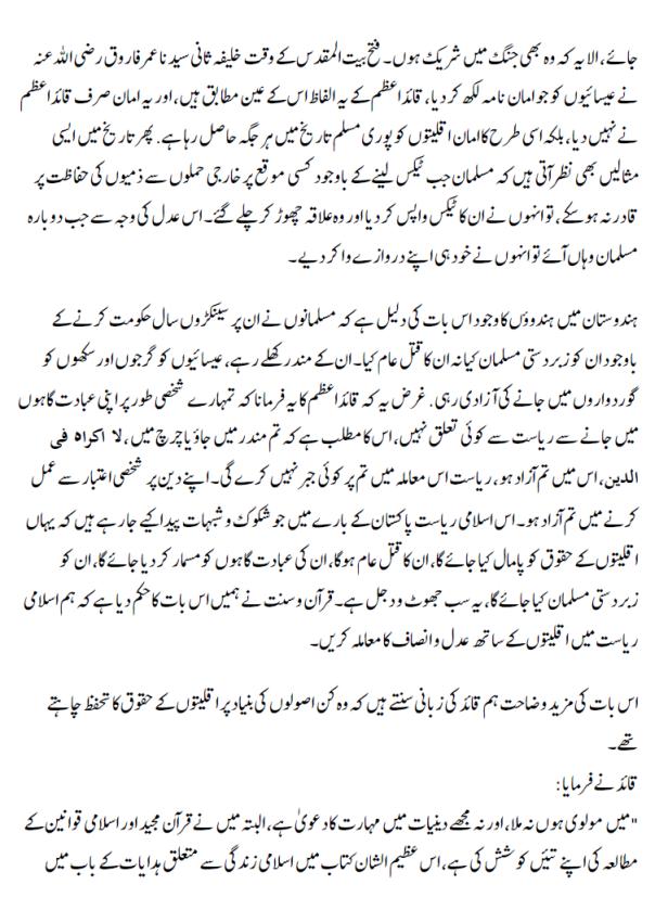quaid-e-azam-ki-11-august-ki-taqreer-4