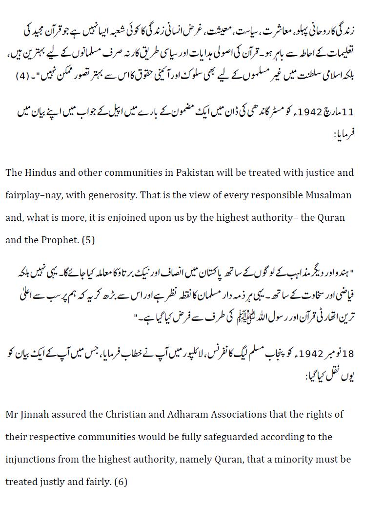 quaid-e-azam-ki-11-august-ki-taqreer-5