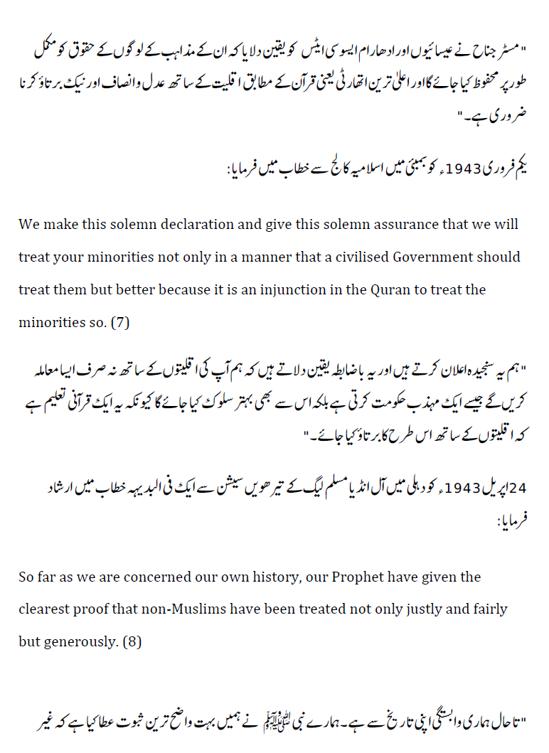 quaid-e-azam-ki-11-august-ki-taqreer-6