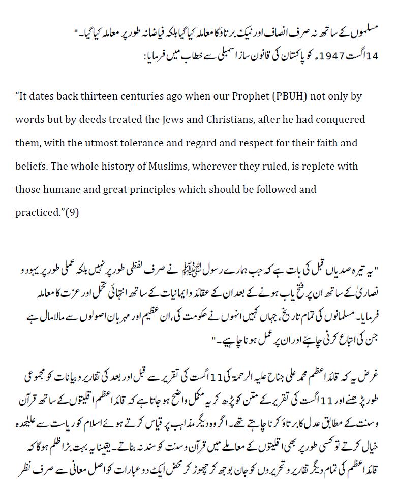 quaid-e-azam-ki-11-august-ki-taqreer-7
