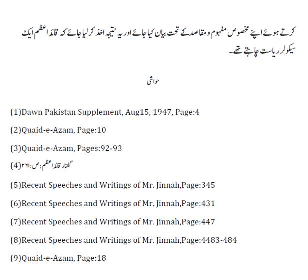 quaid-e-azam-ki-11-august-ki-taqreer-8
