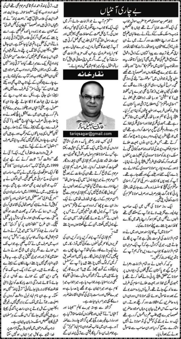 bechari-auntian-tariq-ismaeel-sagar