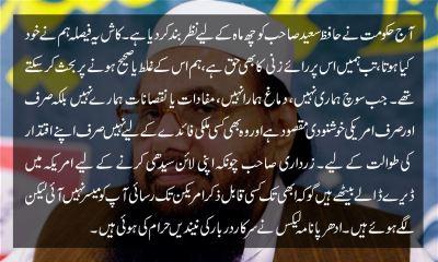 hafiz-saeed-ki-taza-nazar-bandi