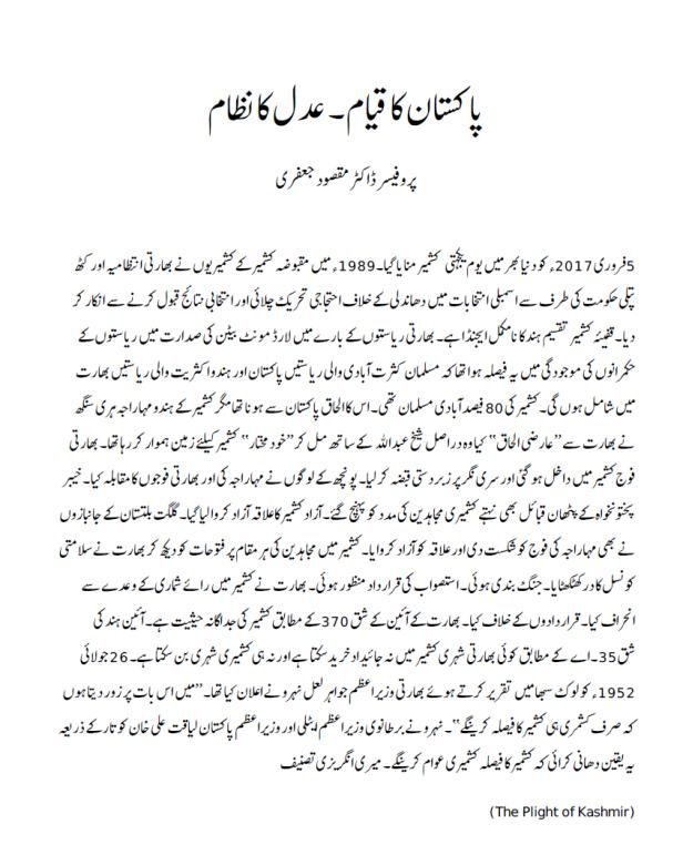 pakistan-ka-qayam-adal-ka-nazam-1