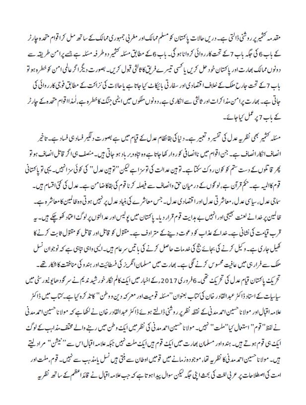 pakistan-ka-qayam-adal-ka-nazam-2
