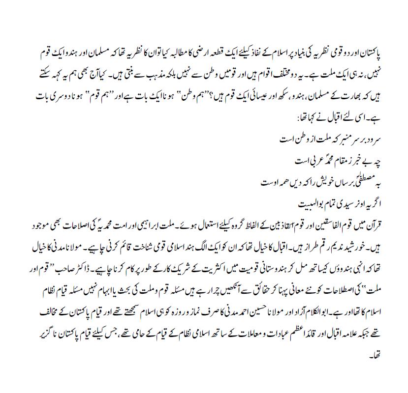 pakistan-ka-qayam-adal-ka-nazam-3