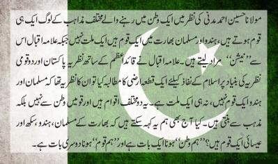 pakistan-ka-qayam-adal-ka-nazam