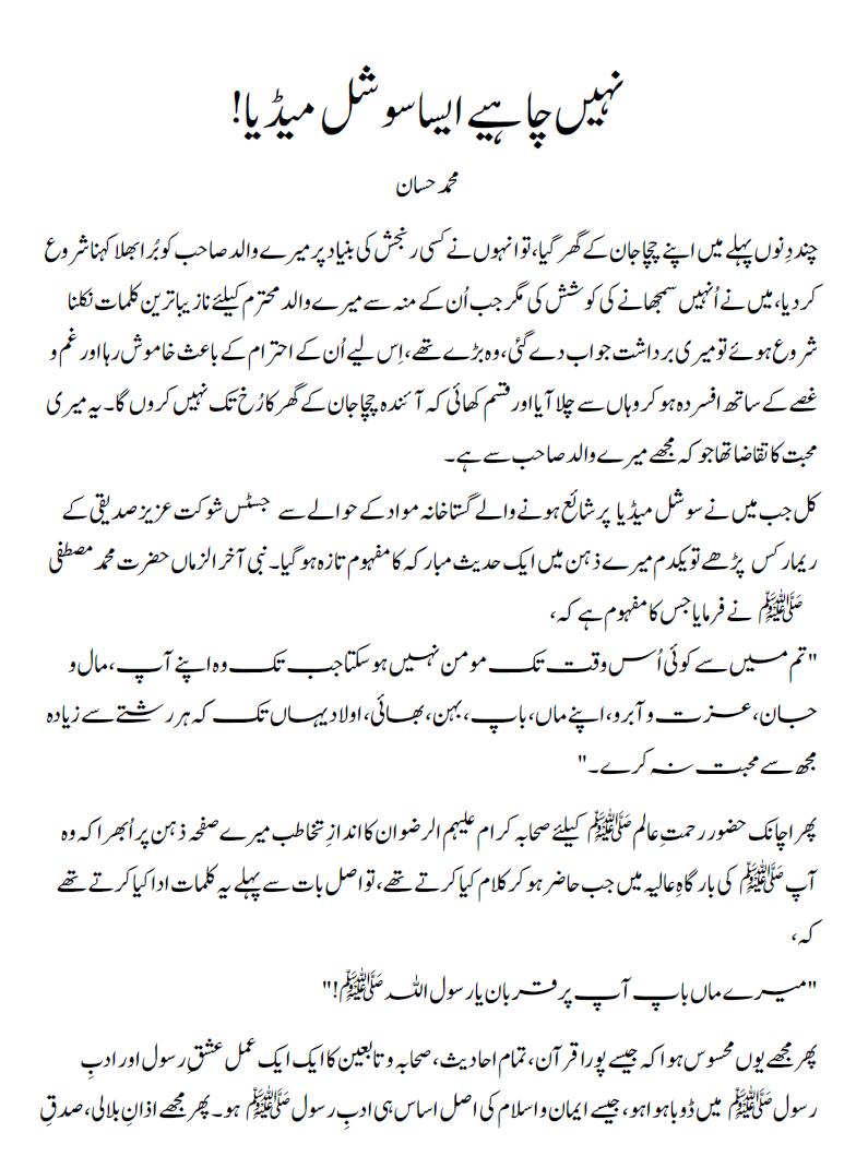 nahi chahiye mujhe aesa social media a