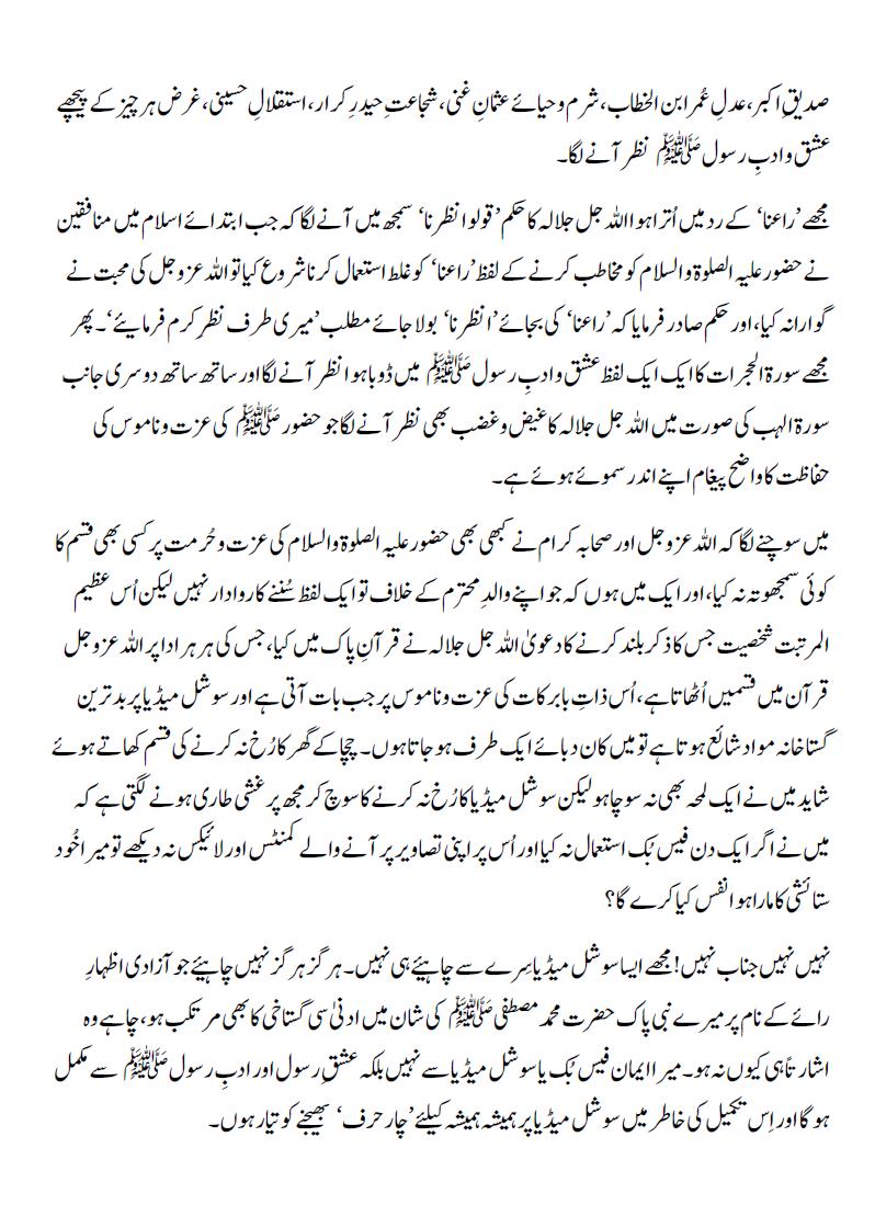 nahi chahiye mujhe aesa social media b