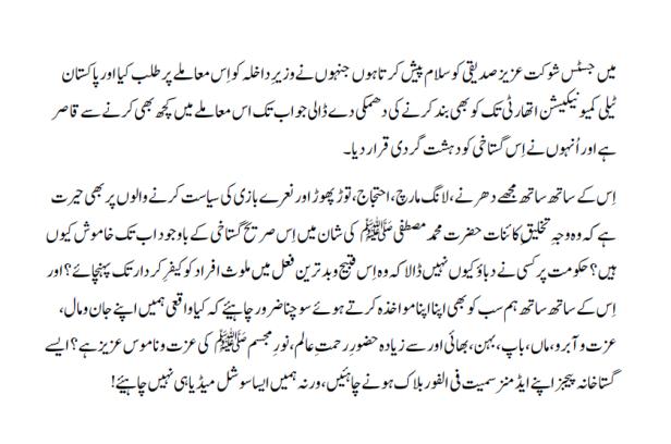 nahi chahiye mujhe aesa social media c