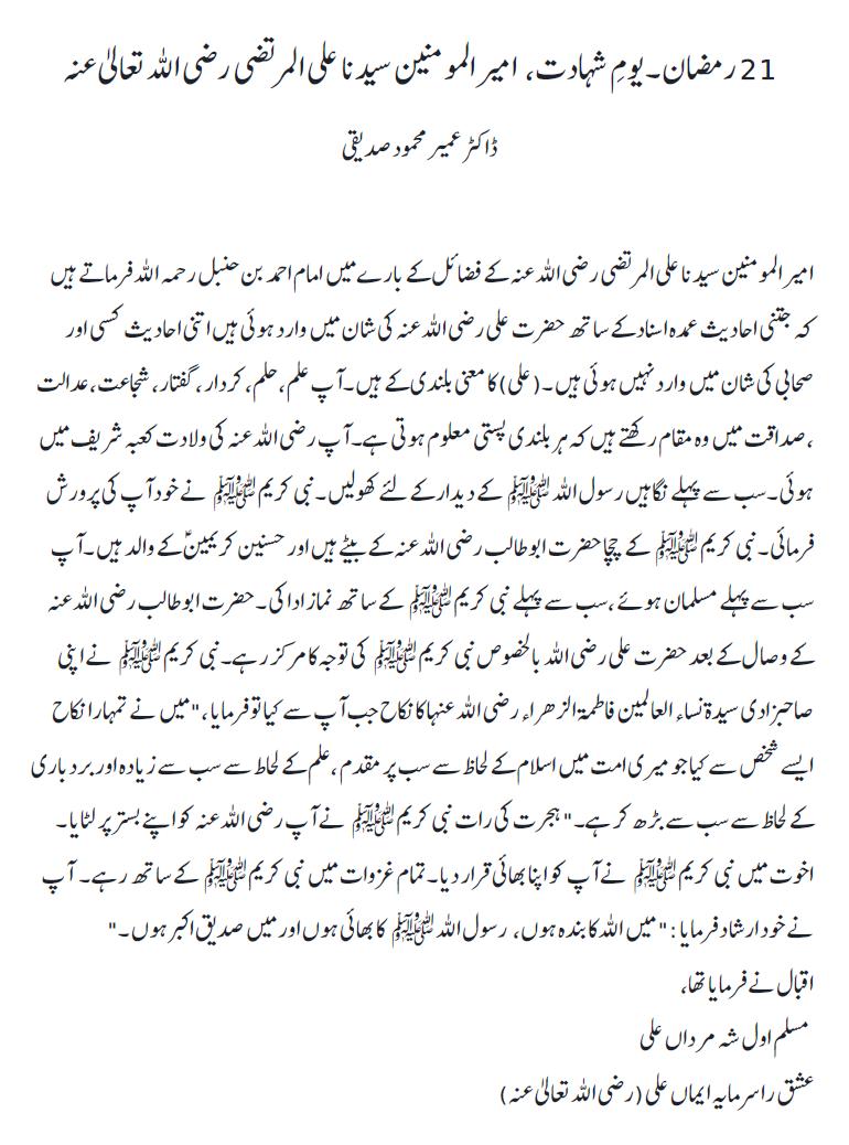 21 Ramzan yaum shahadat Hazrat Ali 1