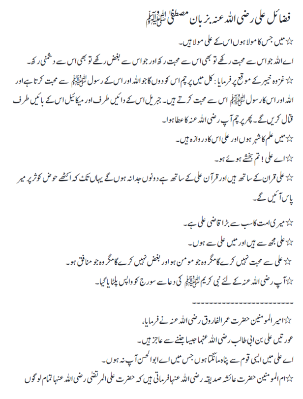 21 Ramzan yaum shahadat Hazrat Ali 2
