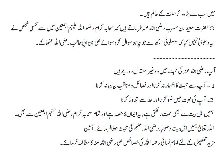 21 Ramzan yaum shahadat Hazrat Ali 3